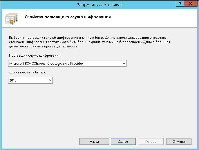 Генерация запроса на сертификат на IIS 8-04