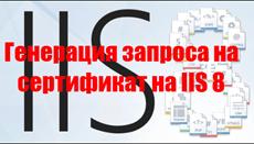 Генерация запроса на сертификат на IIS 8