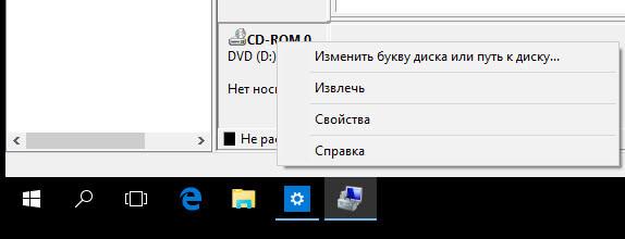 Как изменить букву диска в Windows 10-01