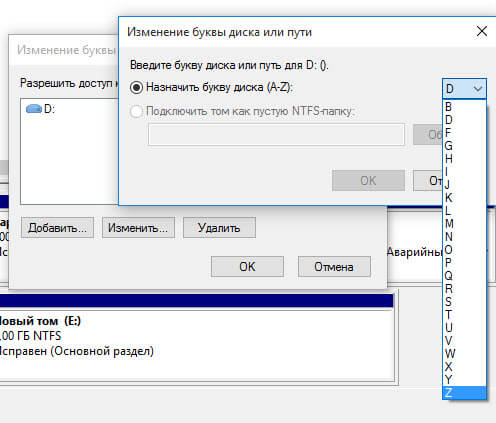 Изменить букву дисковода windows 10