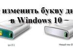 Как изменить букву диска в Windows 10