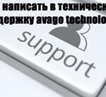 Как написать в техническую поддержку avago technologies