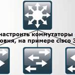 Как настроить коммутаторы cisco 3 уровня, на примере cisco 3560
