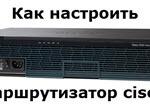 Как настроить маршрутизатор cisco / Организация сети для небольшого офиса