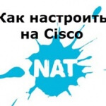 Как настроить на Cisco NAT