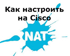 Cisco NAT