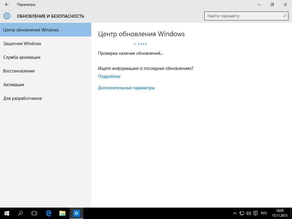 поиск обновлений Windows 10