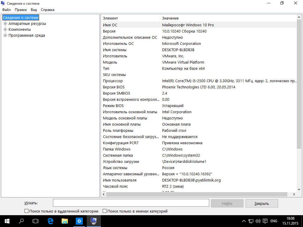 msinfo32 Windows 10
