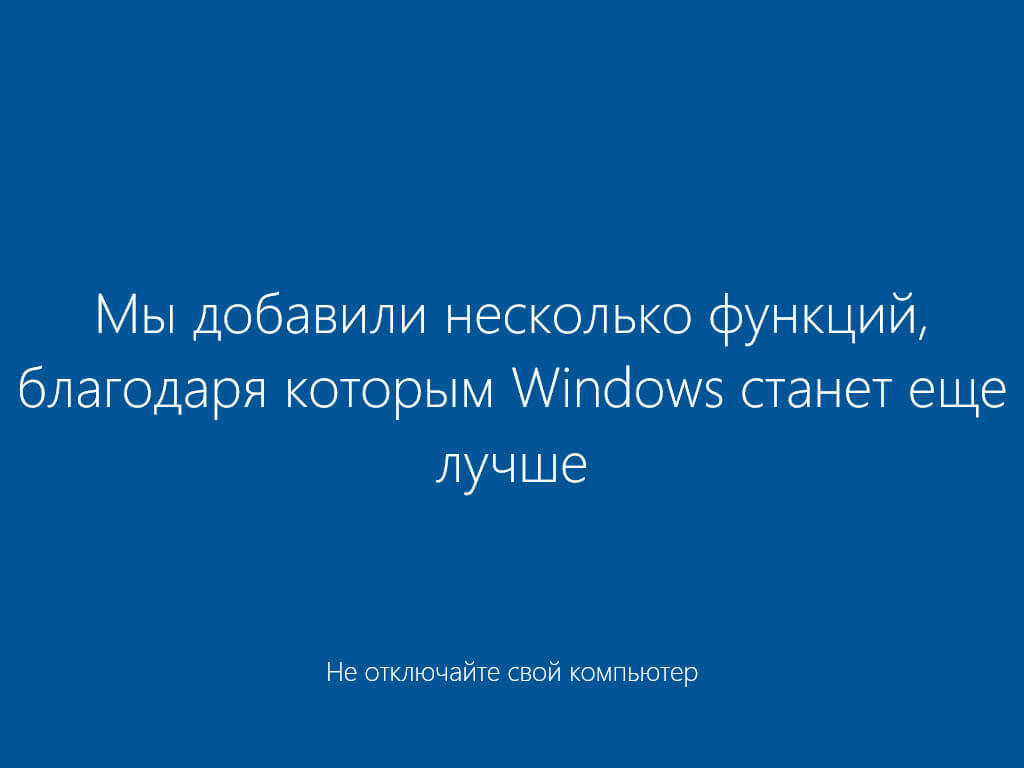 Как обновить Windows 10 до Windows 10.1 Threshold 2-11