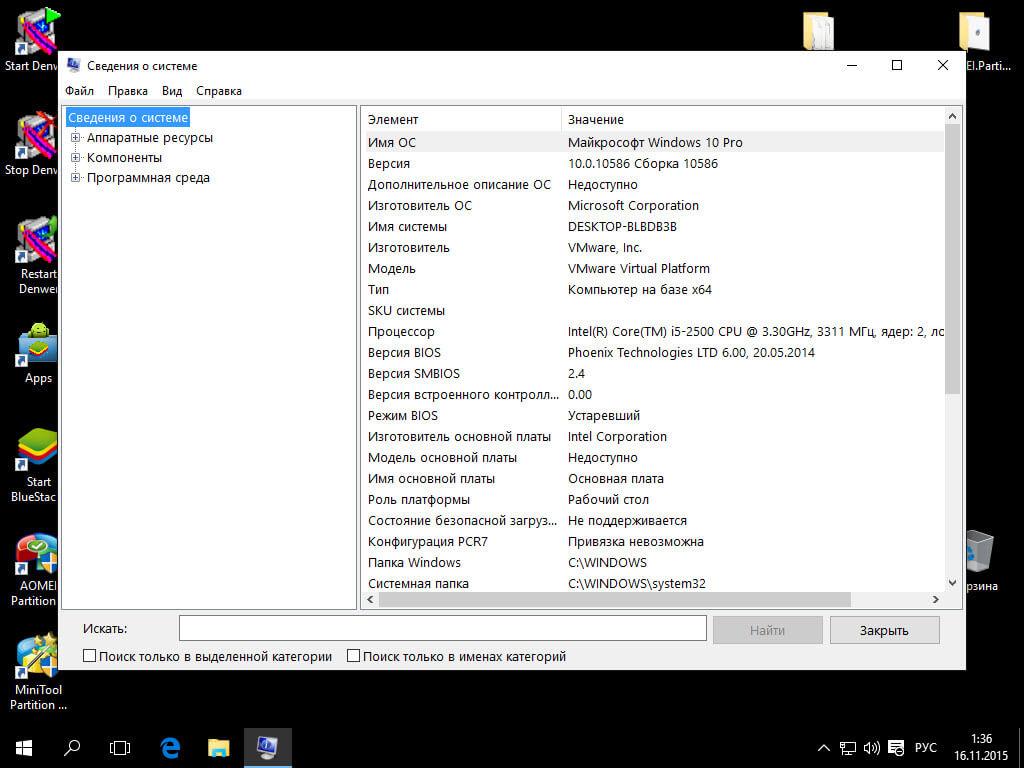 Как обновить Windows 10 до Windows 10.1 Threshold 2-14