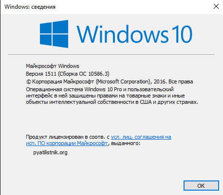 Как обновить Windows 10 до Windows 10.1 Threshold 2-15
