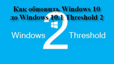 Как обновить Windows 10 до Windows 10.1 Threshold 2