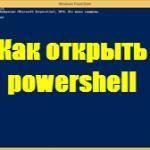 Как открыть powershell
