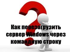 Как перезагрузить сервер Windows через командную строку