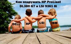 Как подружить HP ProLiant DL380 G7 и LSI 9361 8i