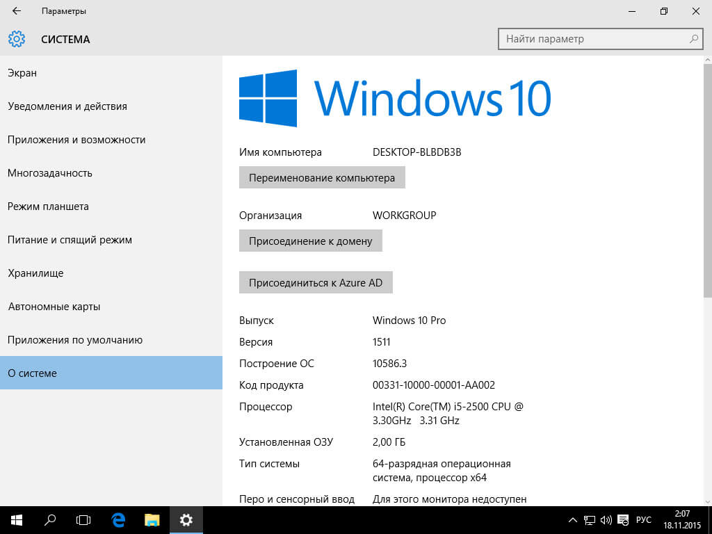 о системе windows 10 threshold 2