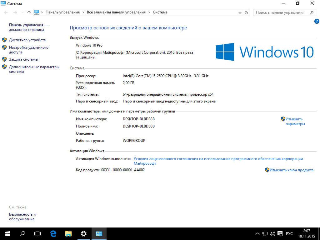 Как поменять имя компьютера в windows 10 threshold 2-04