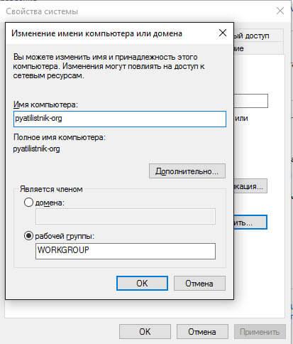 Как поменять имя компьютера в windows 10 threshold 2-06