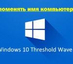 Как поменять имя компьютера в windows 10 threshold 2
