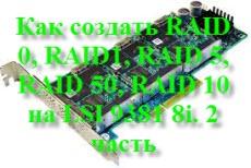 Как создать RAID 0, RAID1, RAID 5, RAID 50, RAID 10 на LSI 9381 8i. 2 часть