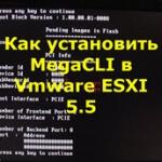 Как установить MegaCLI в Vmware ESXI 5.5
