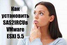 Как установить SAS2IRCUв VMware ESXI 5.5
