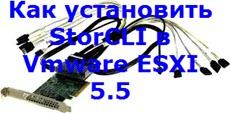 Как установить StorCLI в Vmware ESXI 5.5