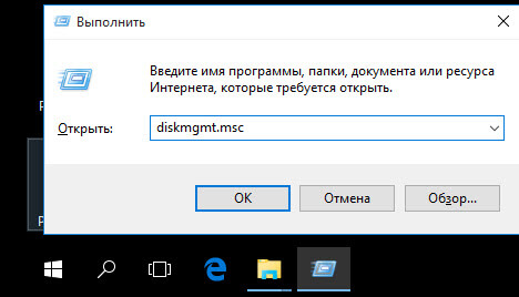 Как увеличить диск C штатными средствами Windows 10-01