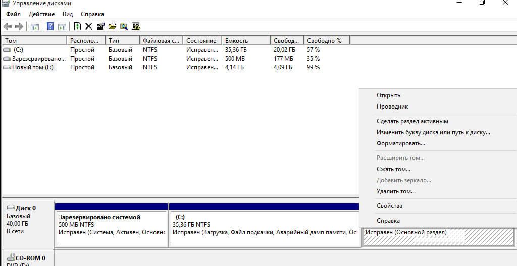Как увеличить диск C штатными средствами Windows 10-04