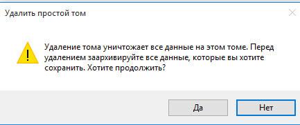 Как увеличить диск C штатными средствами Windows 10-05