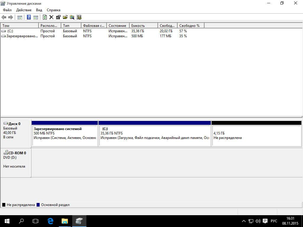 Как увеличить диск C штатными средствами Windows 10-06