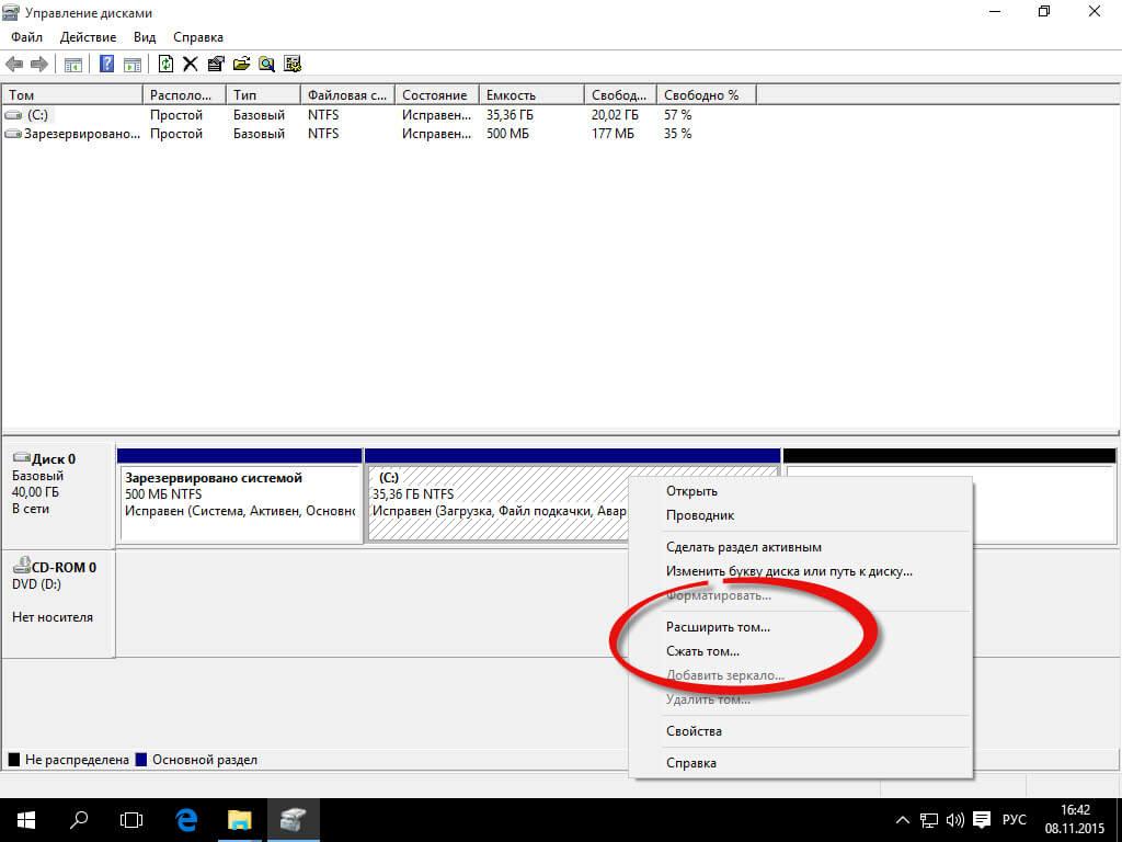Как увеличить диск C штатными средствами Windows 10-07