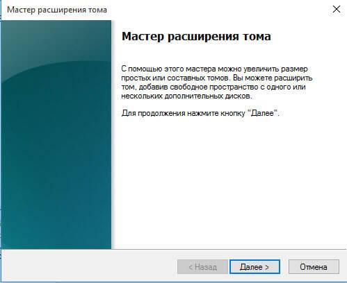 Как увеличить диск C штатными средствами Windows 10-08