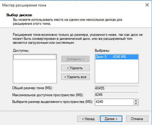 Как увеличить диск C штатными средствами Windows 10-09