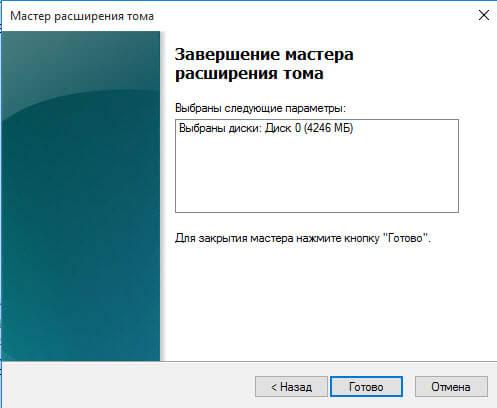 Как увеличить диск C штатными средствами Windows 10-10