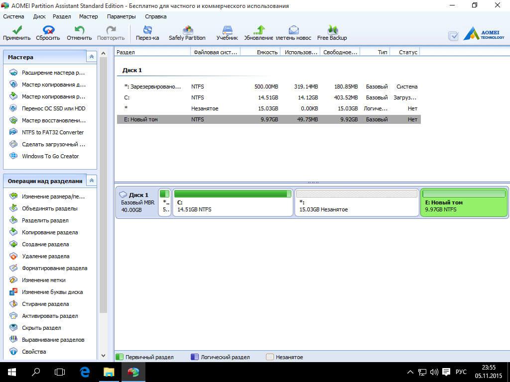 У меня windows 10 как сделать копию на флешку 72