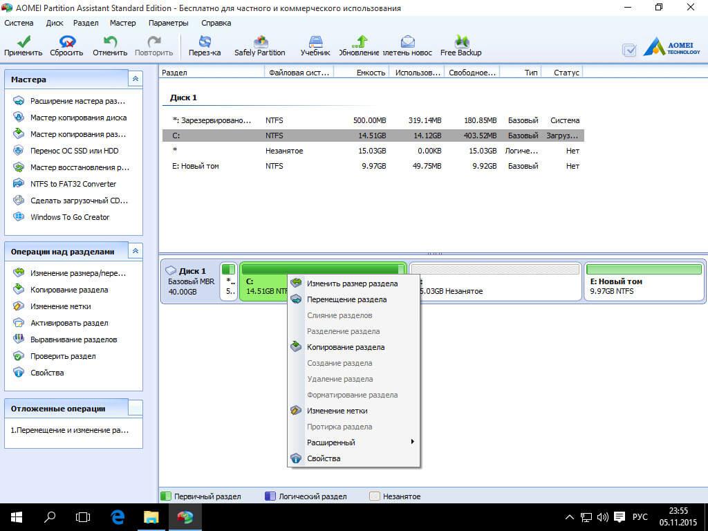 Как увеличить диск c Windows 10-01-05