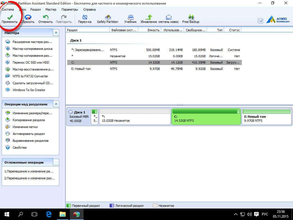 Как увеличить диск c Windows 10-01-08