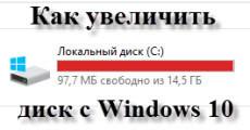 Как увеличить диск c Windows 10