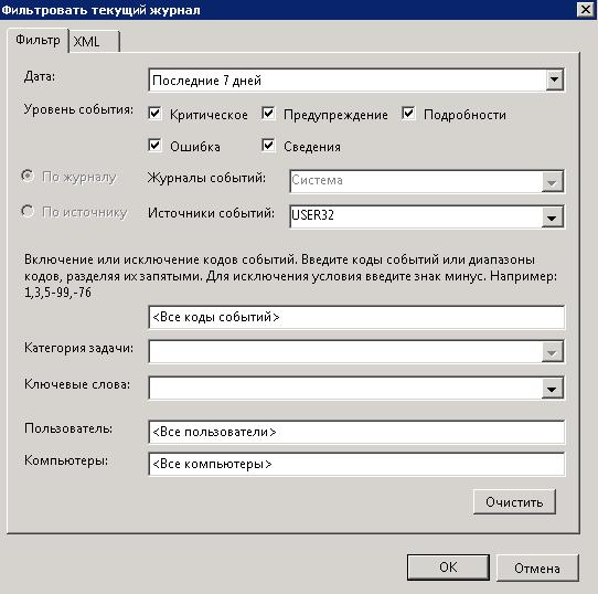 Как узнать кто перезагрузил сервер Windows-05