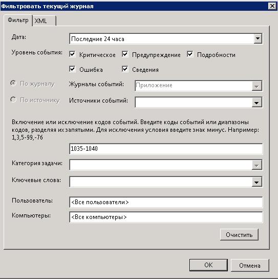 Как узнать кто перезагрузил сервер Windows-07