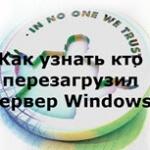 Как узнать кто перезагрузил сервер Windows