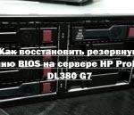 Как восстановить резервную копию BIOS на сервере HP ProLiant DL380 G7