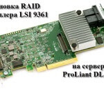 Установка RAID контроллера LSI 9361 8i на сервер HP ProLiant DL380 G7