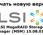 Скачать MegaRAID Storage Manager (MSM) 15.08.01.02