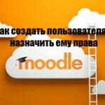 Moodle: Как создать пользователя и назначить ему права