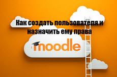 Moodle Как создать пользователя и назначить ему права