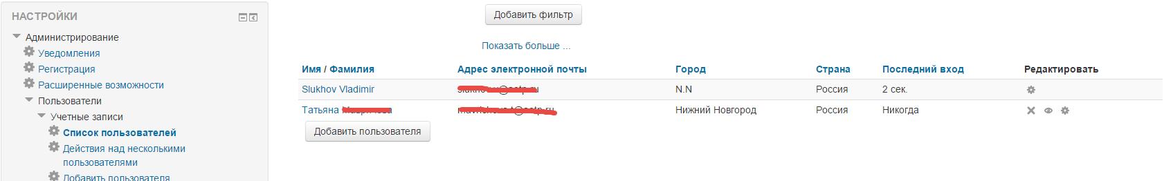 Moodle список пользователей
