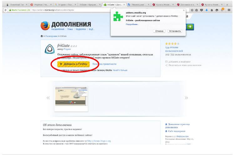 Обход блокировки роскомнадзор-4