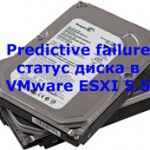 Predictive failure статус диска в VMware ESXI 5.5